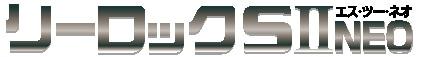 【サンコー】 ダブルランヤード SL-505-WDH 【一般高所用安全帯/タイタン】