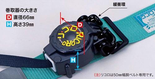 【サンコー】 ダブルランヤード EL504-R503H 【一般高所用安全帯/タイタン】