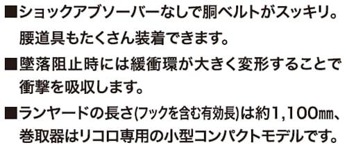 【サンコー】 リコロ R503Y 【一般高所用安全帯/タイタン】