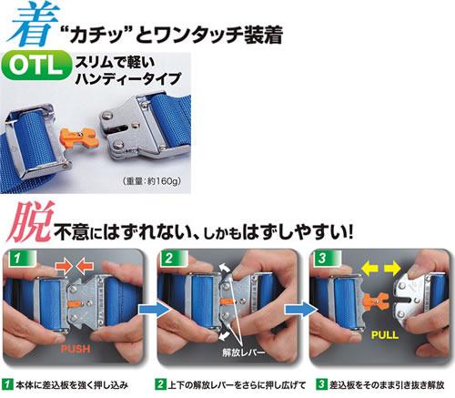 【サンコー】 リコロライト OTL-RA503A 【一般高所用安全帯/タイタン】