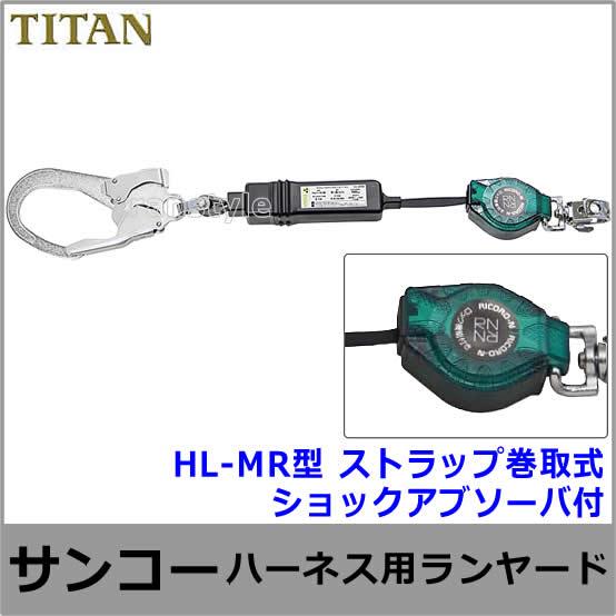 【サンコー】 ハーネス用ランヤード DJR-24AP-DRBL 【タイタン安全帯】