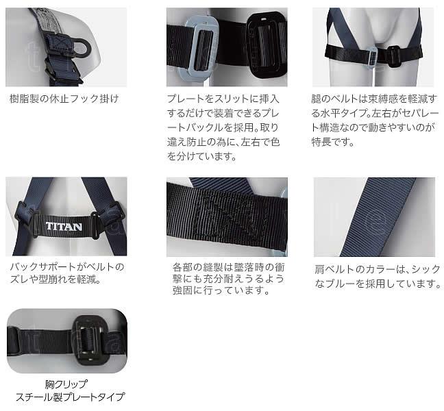 サンコーハーネス型安全帯/タイタン TB-9B型 胴ベルト付 【一般高所用/ベルト】