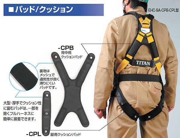 タイタン安全帯/サンコー ハーネス用背中用クッションパッド CPB
