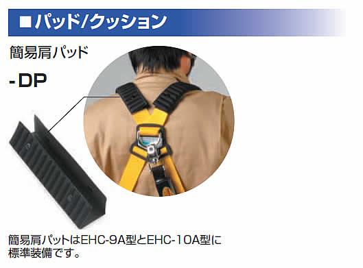 タイタン安全帯/サンコー ハーネス用簡易肩用パッド DP (2組) 【オプションパーツ/一般高所用/ベルト】