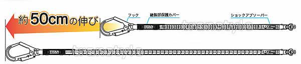 サンコー安全帯/タイタン ダブルランヤード SNH-24AP-WDH-EXBR 伸縮ストラップ式ランヤード 【一般高所用/一本つり専用/ベルト】