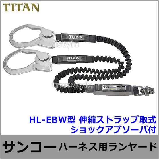 ハーネス用ダブルランヤード HLYD-DJMR-SA-TW24AP-EXBL ブラック(黒)