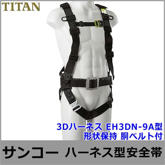 サンコーフルハーネス型安全帯/タイタン 3Dハーネス EH3DN-9A 形状保持 胴ベルト付