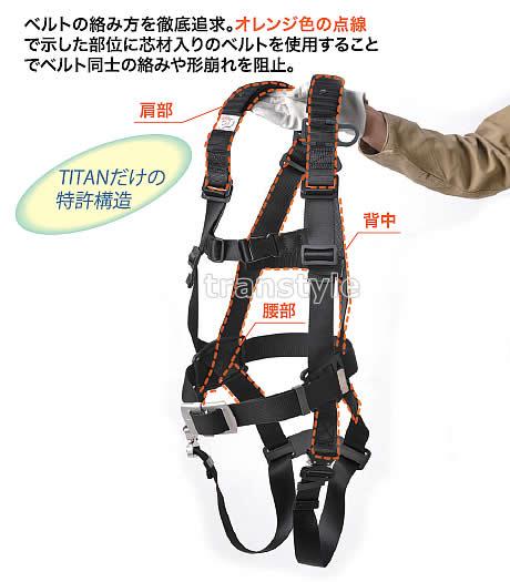 サンコーハーネス型安全帯/タイタン 3Dハーネス EH3D-10A 形状保持 胴ベルト無 【一般高所用/ベルト】