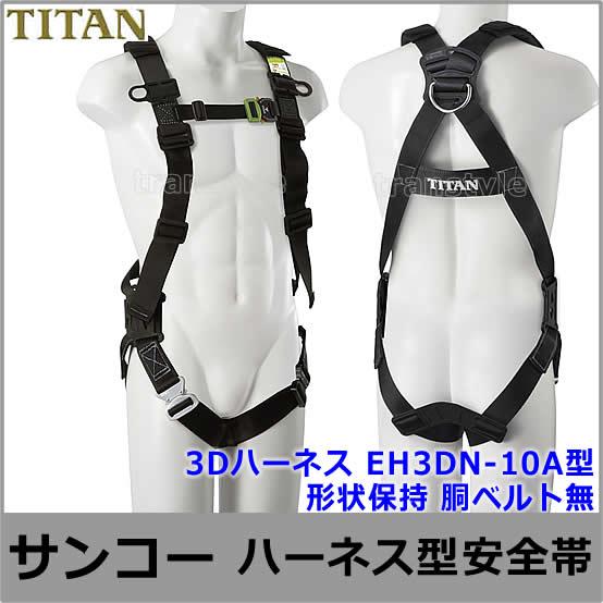 サンコーフルハーネス型安全帯/タイタン 3Dハーネス EH3DN-10A 形状保持 胴ベルト無