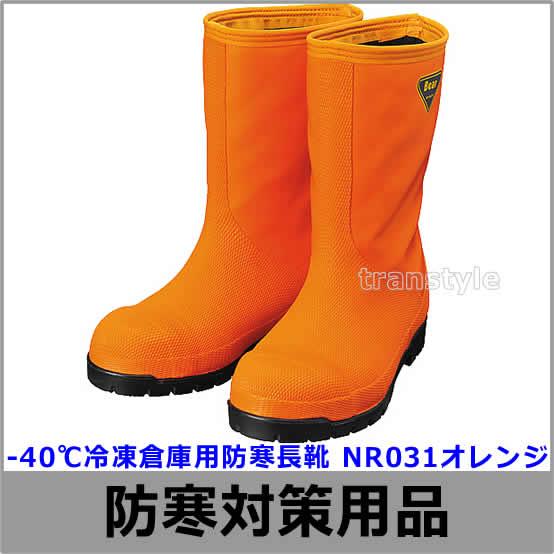 防寒長靴 冷凍倉庫用防寒長靴 NR031オレンジ【防寒対策用品/寒さ/サンエス/作業着】