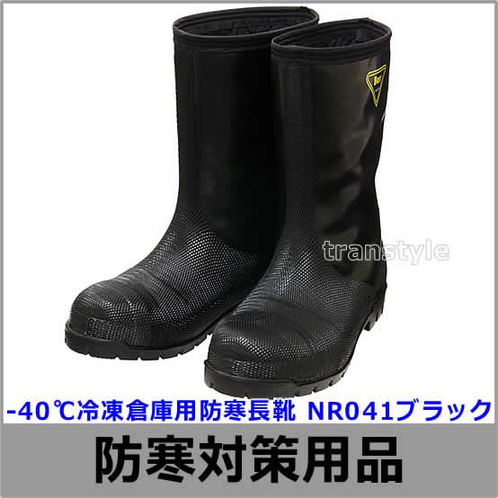 防寒長靴 冷凍倉庫用防寒長靴 NR041ブラック【防寒対策用品/寒さ/サンエス/作業着】