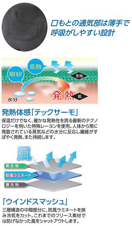 防寒着 発熱防寒フルフェイスウォーマー (WT-429) 【防寒対策用品/寒さ/積雪/除雪/寒冷地/作業着】