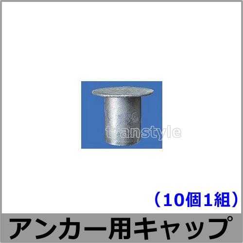 アンカー用キャップ(10個1組)
