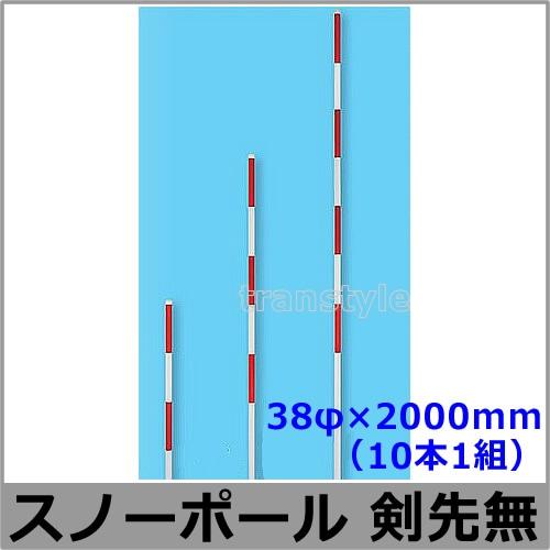 スノーポール 剣先無(10本1組)38φ×2000mm
