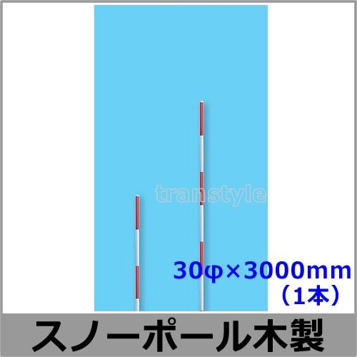 スノーポール木製 30φ×3000mm