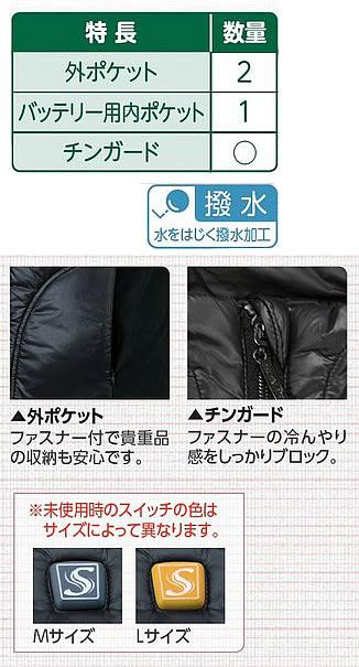 防寒着 ヒーターベスト(WT-31) 【防寒対策用品/寒さ/積雪/除雪/寒冷地/作業着】