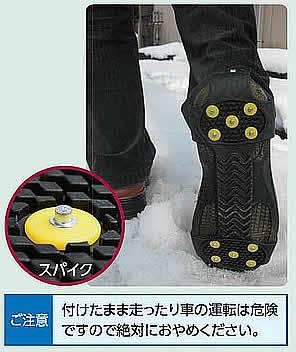 雪上作業用 ダブルスパイク滑り止め (WT-744)  【防寒ブーツ/防寒対策用品/寒さ/寒冷地/長靴】