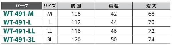 防寒着 ヒーターズボン (WT-46) 【防寒対策用品/寒さ/積雪/除雪/寒冷地/作業着】