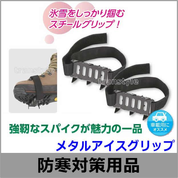 雪上スパイク メタルアイスグリップ (WT-751) 【防寒ブーツ/防寒対策用品/寒さ/寒冷地/長靴】