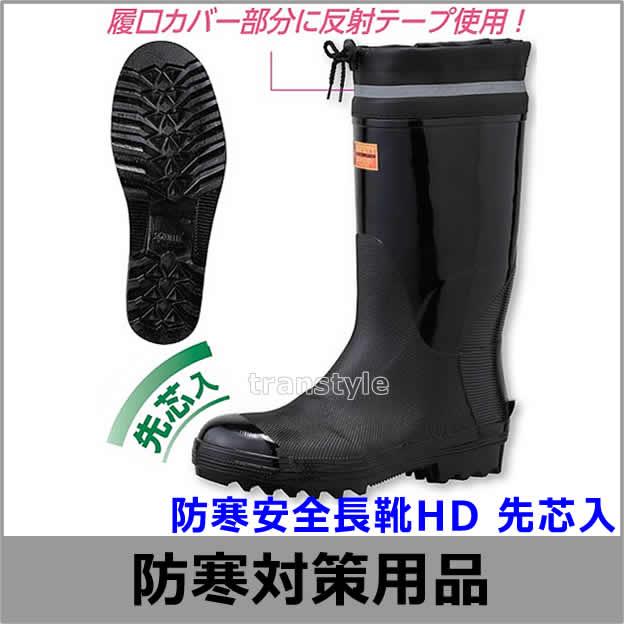 防寒長靴 防寒安全長靴HD (WT-756) 先芯入 反射テープ付【防寒ブーツ/防寒対策用品/寒さ/寒冷地/作業着】