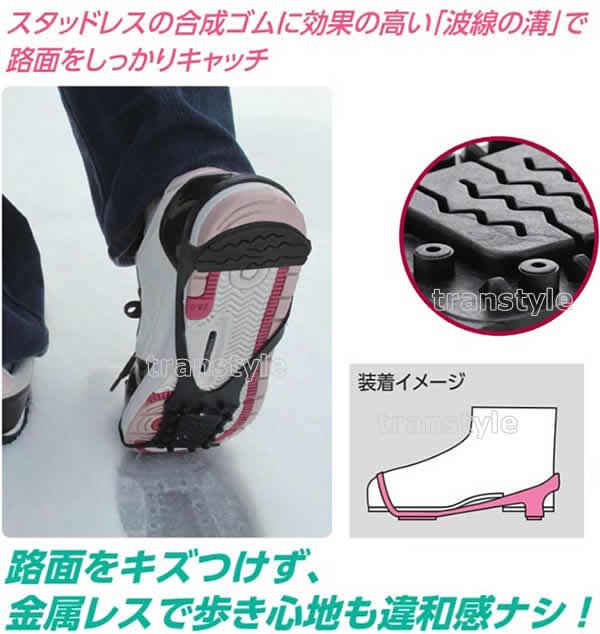 雪上スパイク スタッドレス・スパイク (WT-742) 【防寒ブーツ/防寒対策用品/寒さ/寒冷地/長靴】