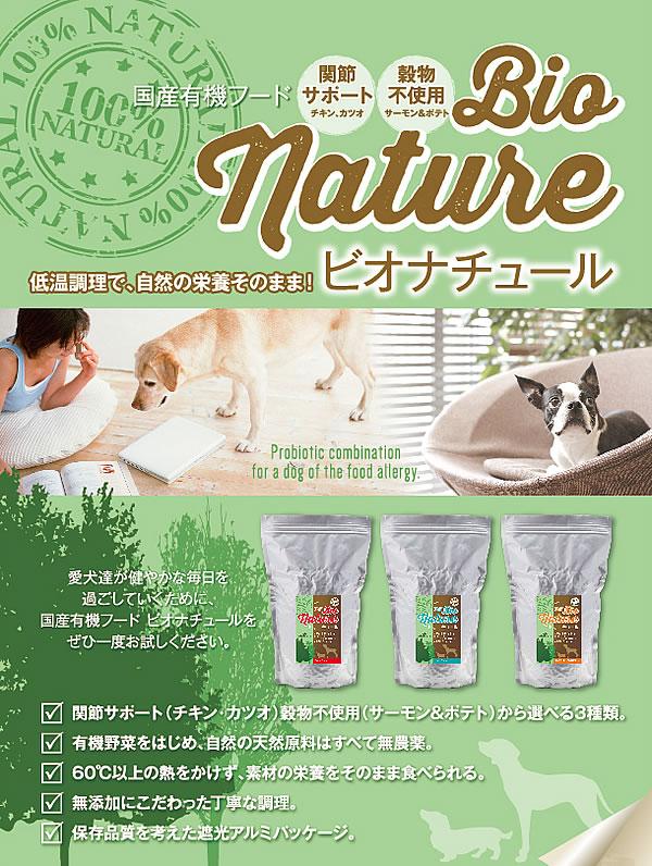 【動物用サプリメント】BioNatureビオナチュール