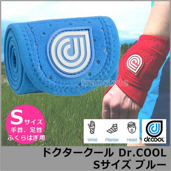アイシング機能付きコンプレッションサポーター Dr.COOL ドクタークール Sサイズ(手首、足首、ふくらはぎ)