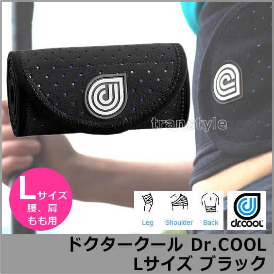 アイシング機能付きコンプレッションサポーターDr.COOL ドクタークール Lサイズ(腰、肩、もも)