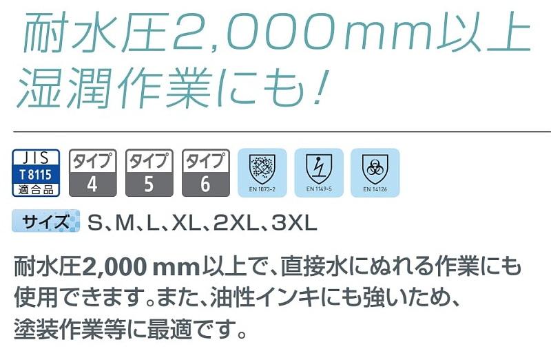 マイクロガード2000PLUS 防護服/保護服(重松製作所/シゲマツ)