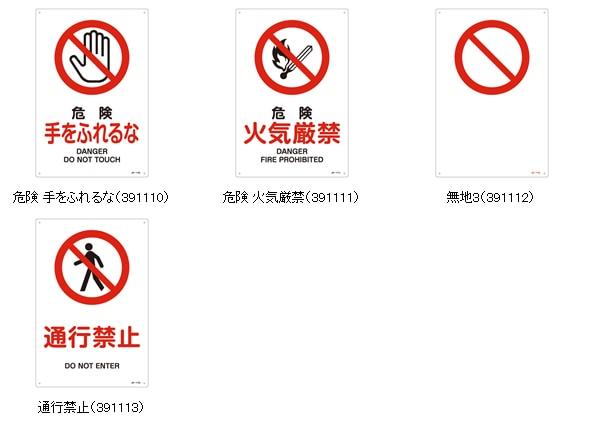 立入禁止標識 縦型Lサイズ