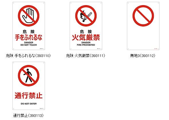 立入禁止標識 縦型Sサイズ