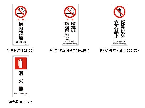 防火・禁煙標識 縦型