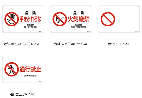 立入禁止標識 横型Lサイズ