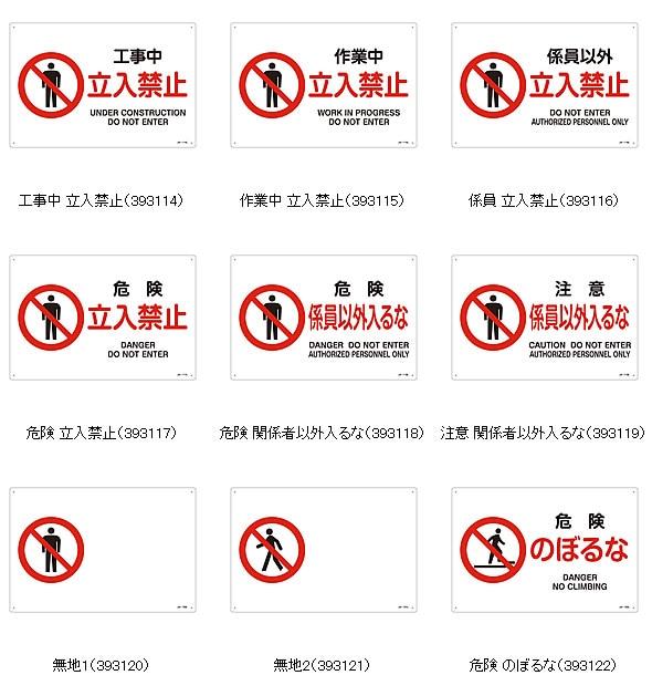 立入禁止標識 横型Sサイズ