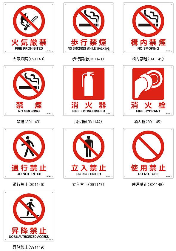 防火・禁煙標識 正方形Lサイズ