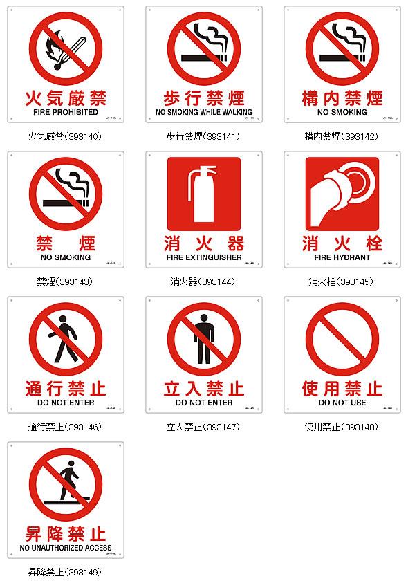 防火・禁煙標識 正方形Sサイズ