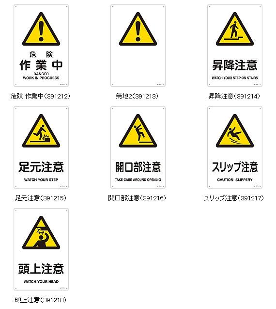 電圧・警告・注意標識 縦型Lサイズ450×300mm