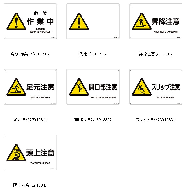 電圧・警告・注意標識 横型Lサイズ300×450mm