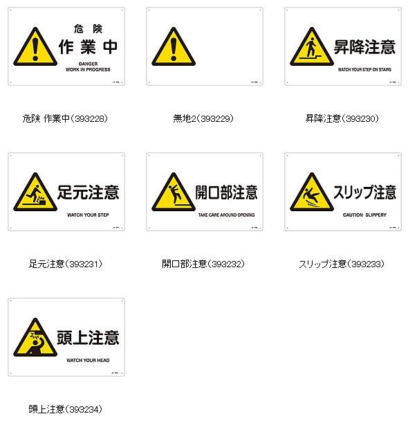 電圧・警告・注意標識 横型Sサイズ225×300mm