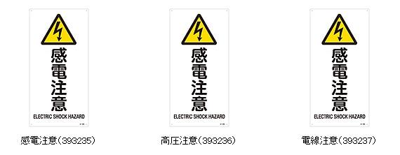 電圧・高圧・電線警告標識 縦型縦文字Sサイズ450×225mm