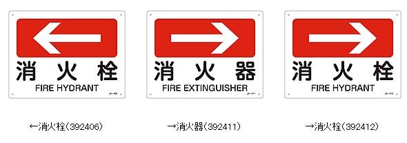 矢印・方向標識 横型225×300mm JIS安全標識