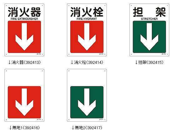 矢印・方向標識 縦型300×225mm JIS安全標識