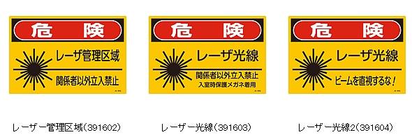 JISレーザー標識板 Lサイズ300×450mm