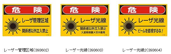 JISレーザー標識板 Sサイズ225×300mm