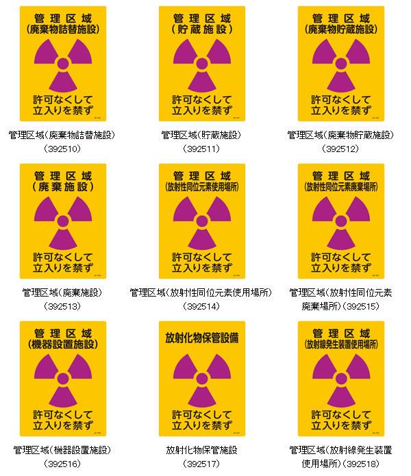 JIS放射能標識 400×300mm 選べる18タイプ 放射性物質/管理区域/廃棄 【安全標識/工事・作業看板】