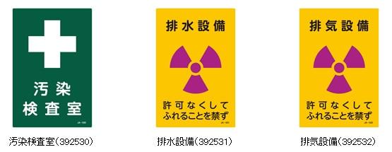 JIS放射能標識 300×200mm 選べる3タイプ 汚染検査室/排水・排気施設 【安全標識/工事・作業看板】