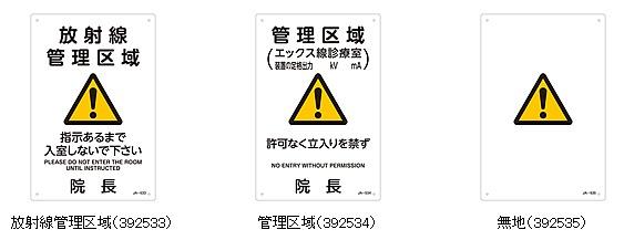 JIS放射能標識 300×200mm 選べる3タイプ 放射性管理区域 【安全標識/工事・作業看板】