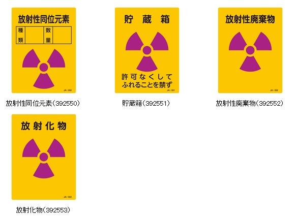 JIS放射能標識 200×150mm 選べる4タイプ 放射性物質/放射性同位元素 【安全標識/工事・作業看板】