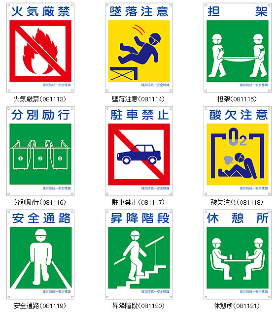 安全標識 建災防統一安全標識板 大600×450mm 選べる21タイプ 【安全標識/工事・作業看板】