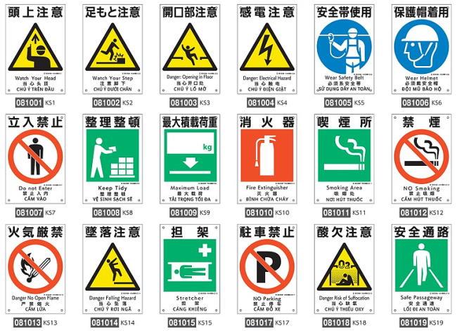 安全標識 建災防統一安全標識板 小450×300mm 選べる21タイプ 【安全標識/工事・作業看板】
